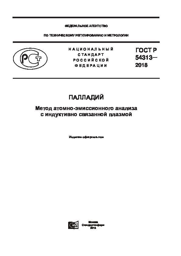 ГОСТ Р 54313-2018 Палладий. Метод атомно-эмиссионного анализа с индуктивно связанной плазмой