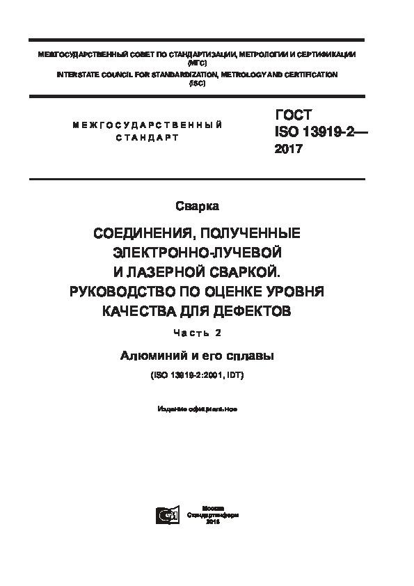 ГОСТ ISO 13919-2-2017 Сварка. Соединения, полученные электронно-лучевой и лазерной сваркой. Руководство по оценке уровня качества для дефектов. Часть 2. Алюминий и его сплавы