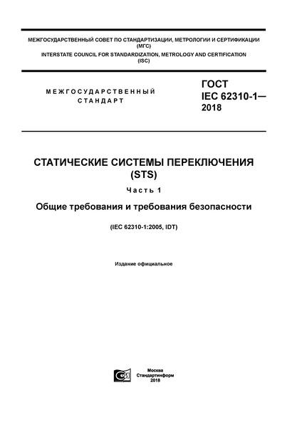 ГОСТ IEC 62310-1-2018 Статические системы переключения (STS). Часть 1. Общие требования и требования безопасности