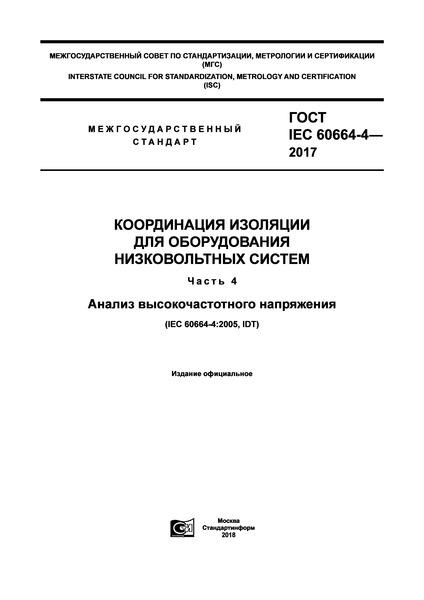 ГОСТ IEC 60664-4-2017 Координация изоляции для оборудования низковольтных систем. Часть 4. Анализ высокочастотного напряжения