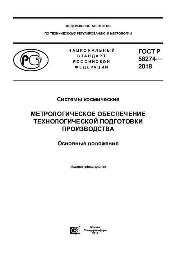 ГОСТ Р 58274-2018 Системы космические. Метрологическое обеспечение технологической подготовки производства. Основные положения