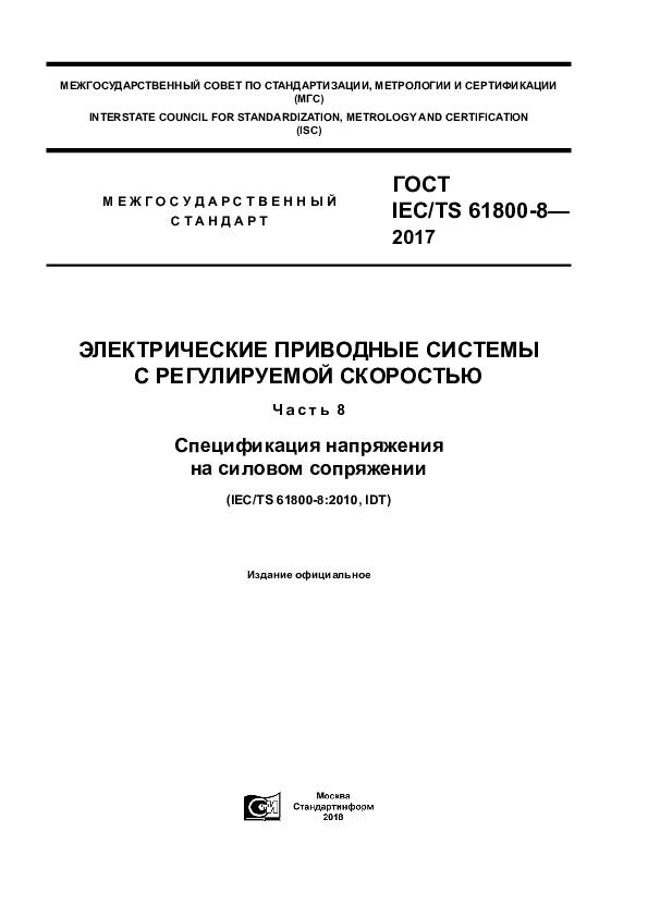 ГОСТ IEC/TS 61800-8-2017 Электрические приводные системы с регулируемой скоростью. Часть 8. Спецификация напряжения на силовом сопряжении