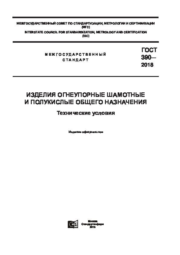 ГОСТ 390-2018 Изделия огнеупорные шамотные и полукислые общего назначения. Технические условия