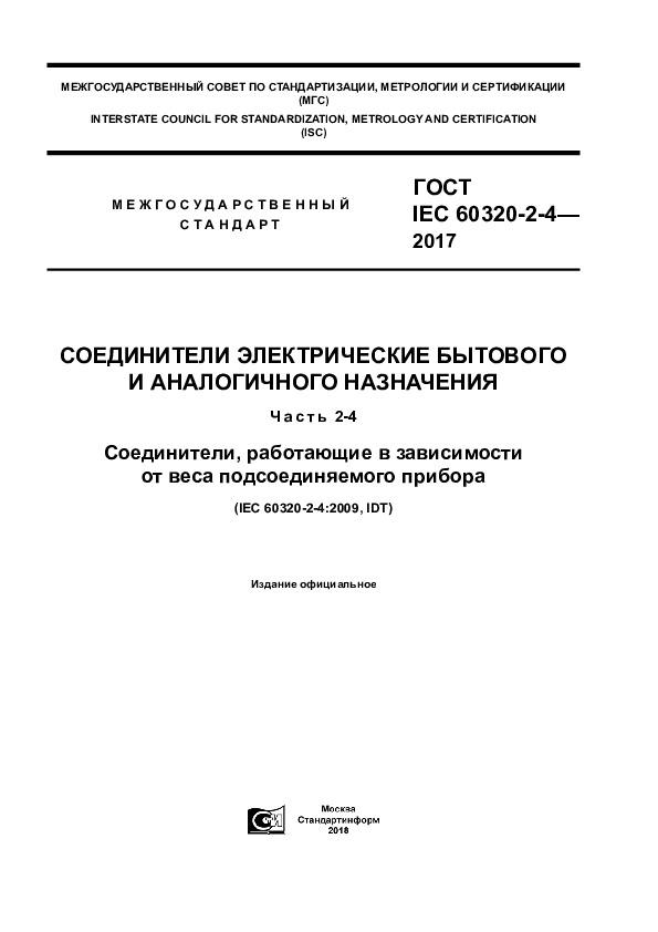 ГОСТ IEC 60320-2-4-2017 Соединители электрические бытового и аналогичного назначения. Часть 2-4. Соединители, работающие в зависимости от веса подсоединяемого прибора