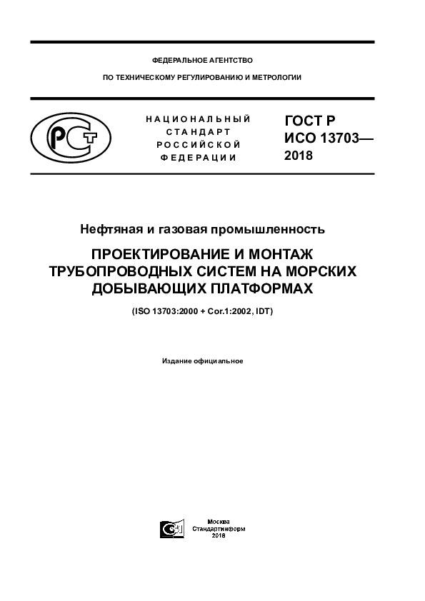 ГОСТ Р ИСО 13703-2018 Нефтяная и газовая промышленность. Проектирование и монтаж трубопроводных систем на морских добывающих платформах