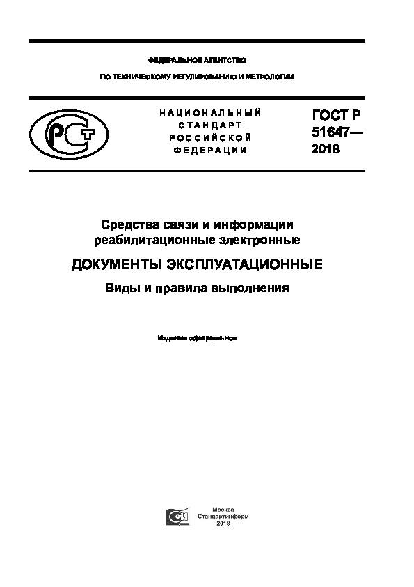 ГОСТ Р 51647-2018 Средства связи и информации реабилитационные электронные. Документы эксплуатационные. Виды и правила выполнения