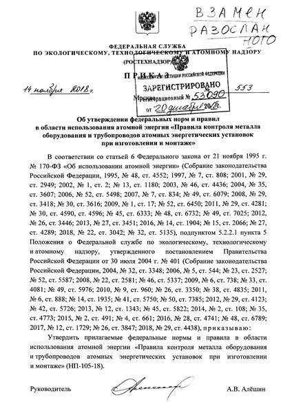 НП 105-18 Федеральные нормы и правила в области использования атомной энергии