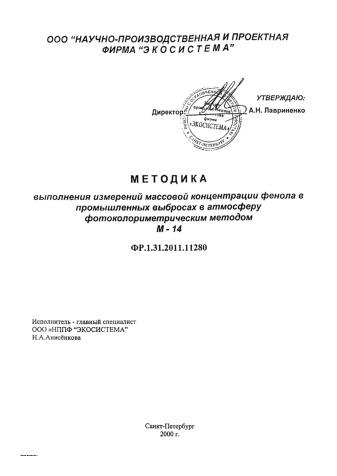 М-14 Методика выполнения измерений массовой концентрации фенола в промышленных выбросах в атмосферу фотоколориметрическим методом
