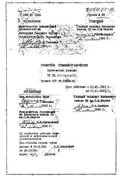 ТУ 38.303-04-04-90 Герметики кремнийорганические. Технические условия