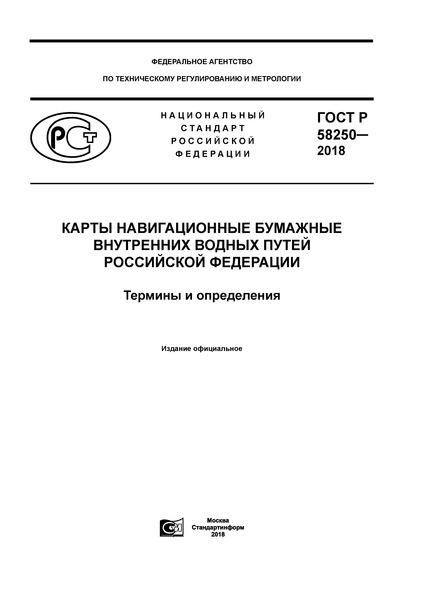 ГОСТ Р 58250-2018 Карты навигационные бумажные внутренних водных путей Российской Федерации. Термины и определения