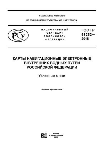 ГОСТ Р 58252-2018 Карты навигационные электронные внутренних водных путей Российской Федерации. Условные знаки