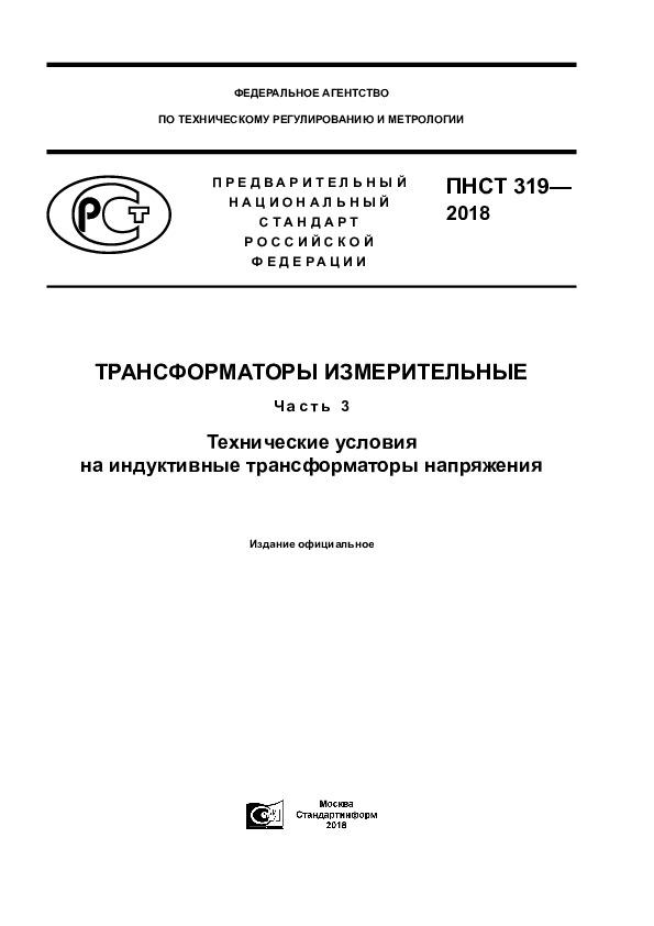 ПНСТ 319-2018 Трансформаторы измерительные. Часть 3. Технические условия на индуктивные трансформаторы напряжения