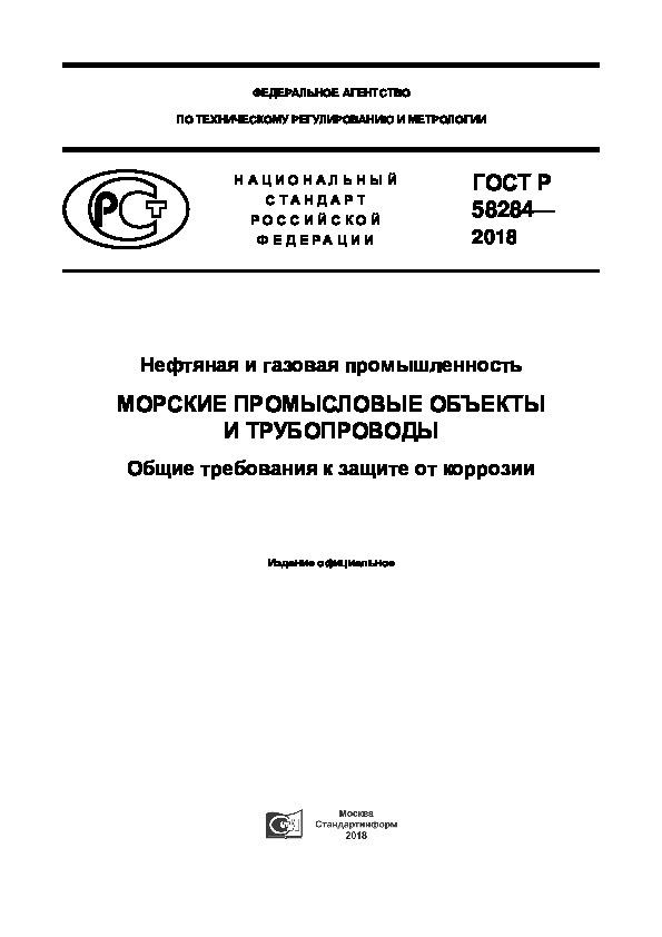 ГОСТ Р 58284-2018 Нефтяная и газовая промышленность. Морские промысловые объекты и трубопроводы. Общие требования к защите от коррозии