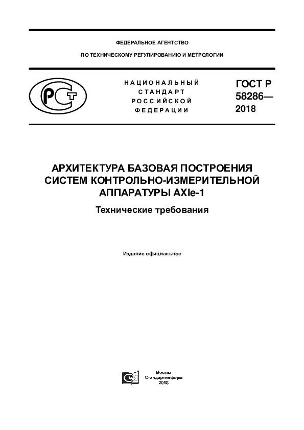 ГОСТ Р 58286-2018 Архитектура базовая построения систем контрольно-измерительной аппаратуры AXIe-1. Технические требования