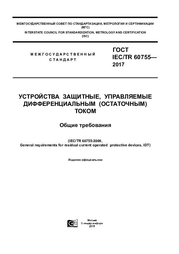 ГОСТ IEC/TR 60755-2017 Устройства защитные, управляемые дифференциальным (остаточным) током. Общие требования