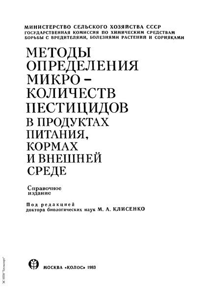 МУ 1772-77 Методические указания по определению остаточных количеств фозалона в почве хроматографическими методами