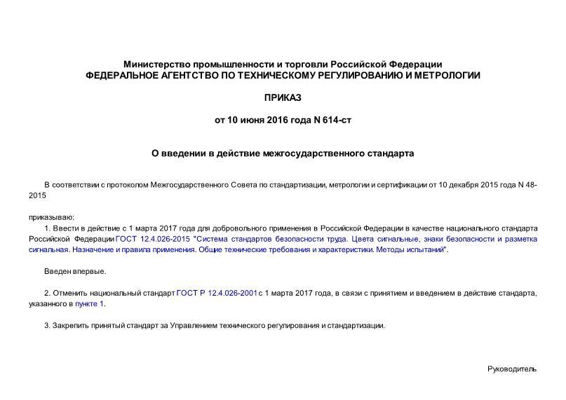 Приказ 614-ст О введении в действие межгосударственного стандарта
