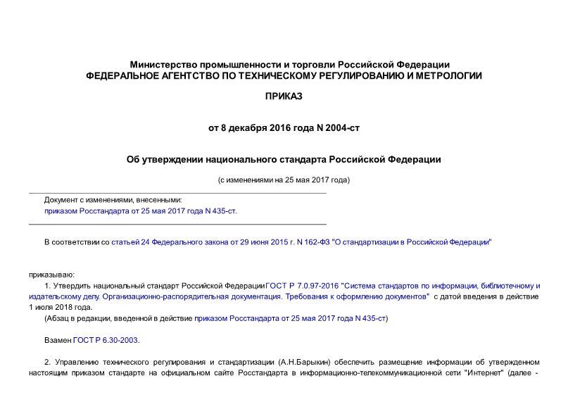 Приказ 2004-ст Об утверждении национального стандарта Российской Федерации
