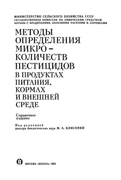 МУ 1793-77 Методические указания по газохроматографическому определению дилора в почве, кормах, органах и тканях животных