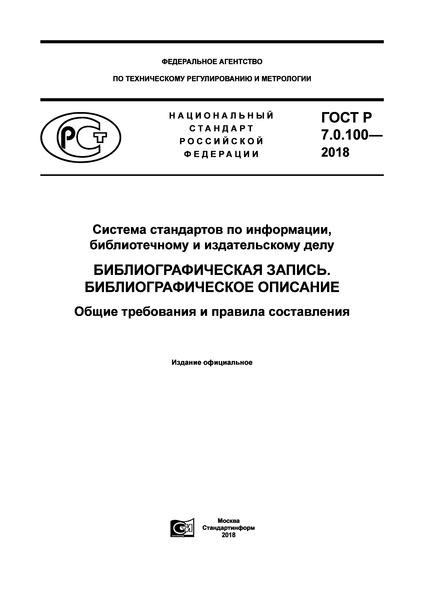 ГОСТ Р 7.0.100-2018 Система стандартов по информации, библиотечному и издательскому делу. Библиографическая запись. Библиографическое описание. Общие требования и правила составления