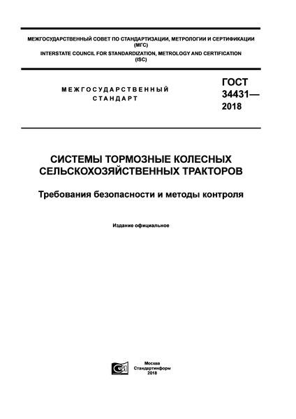 ГОСТ 34431-2018 Системы тормозные колесных сельскохозяйственных тракторов. Требования безопасности и методы контроля