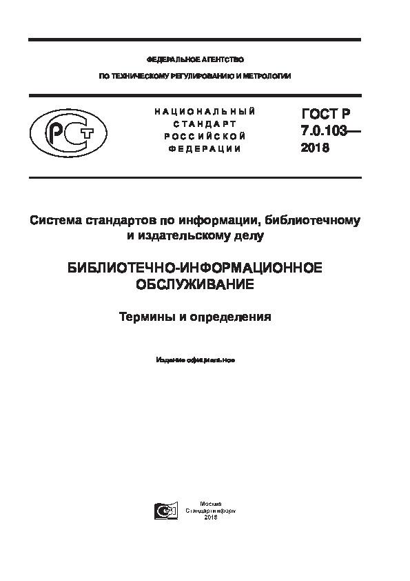 ГОСТ Р 7.0.103-2018 Система стандартов по информации, библиотечному и издательскому делу. Библиотечно-информационное обслуживание. Термины и определения