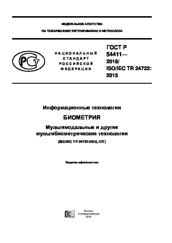 ГОСТ Р 54411-2018 Информационные технологии. Биометрия. Мультимодальные и другие мультибиометрические технологии