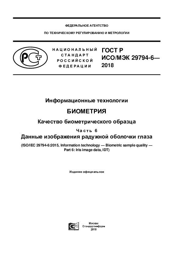 ГОСТ Р ИСО/МЭК 29794-6-2018 Информационные технологии. Биометрия. Качество биометрического образца. Часть 6. Данные изображения радужной оболочки глаза