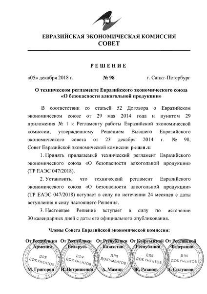 ТР ЕАЭС 047/2018 О безопасности алкогольной продукции