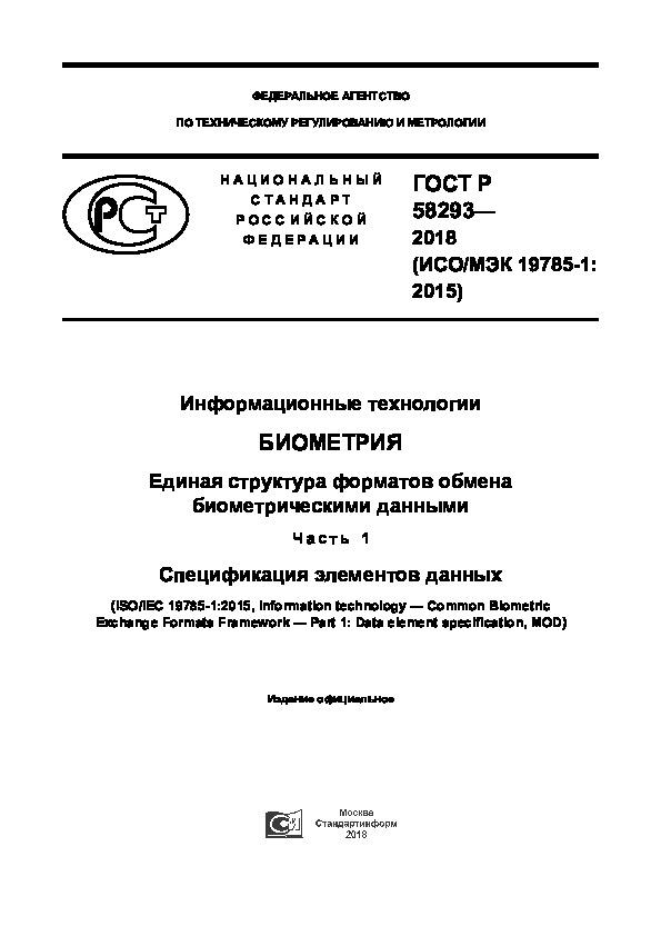 ГОСТ Р 58293-2018 Информационные технологии. Биометрия. Единая структура форматов обмена биометрическими данными. Часть 1. Спецификация элементов данных