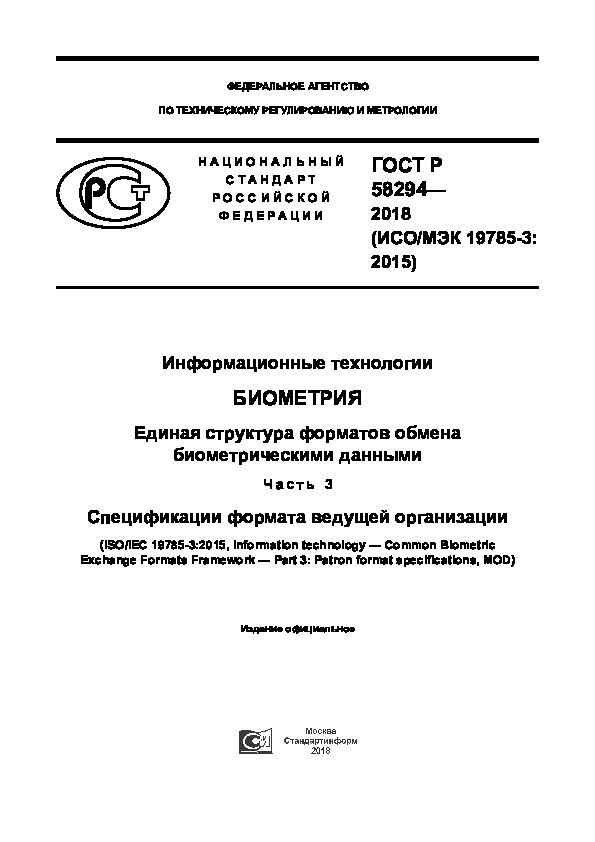 ГОСТ Р 58294-2018 Информационные технологии. Биометрия. Единая структура форматов обмена биометрическими данными. Часть 3. Спецификации формата ведущей организации