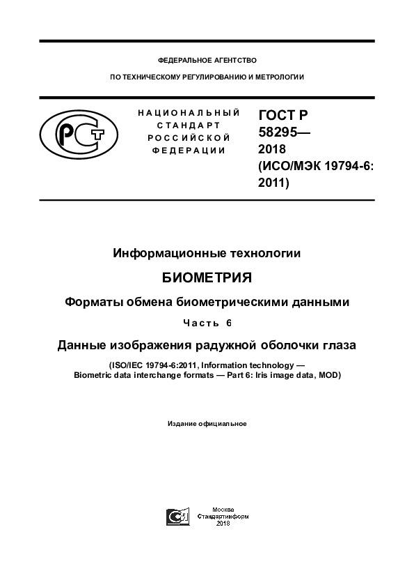 ГОСТ Р 58295-2018 Информационные технологии. Биометрия. Форматы обмена биометрическими данными. Часть 6. Данные изображения радужной оболочки глаза