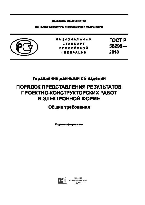 ГОСТ Р 58299-2018 Управление данными об изделии. Порядок представления результатов проектно-конструкторских работ в электронной форме. Общие требования
