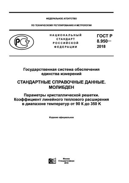 ГОСТ Р 8.950-2018 Государственная система обеспечения единства измерений. Стандартные справочные данные. Молибден. Параметры кристаллической решетки. Коэффициент линейного теплового расширения в диапазоне температур от 90 К до 350 К