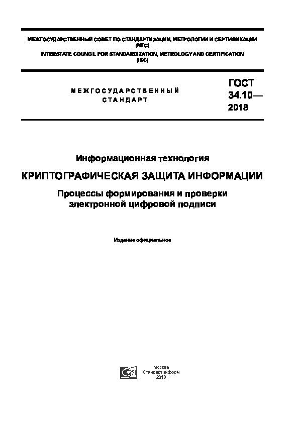 ГОСТ 34.10-2018 Информационная технология. Криптографическая защита информации. Процессы формирования и проверки электронной цифровой подписи