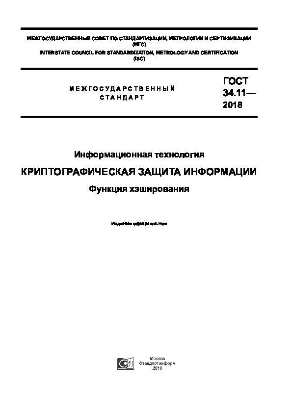 ГОСТ 34.11-2018 Информационная технология. Криптографическая защита информации. Функция хэширования