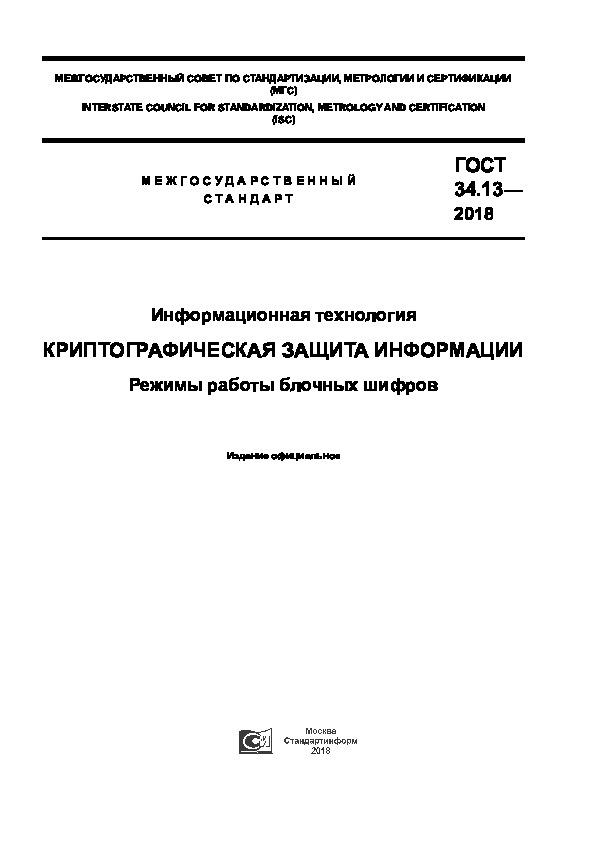 ГОСТ 34.13-2018 Информационная технология. Криптографическая защита информации. Режимы работы блочных шифров