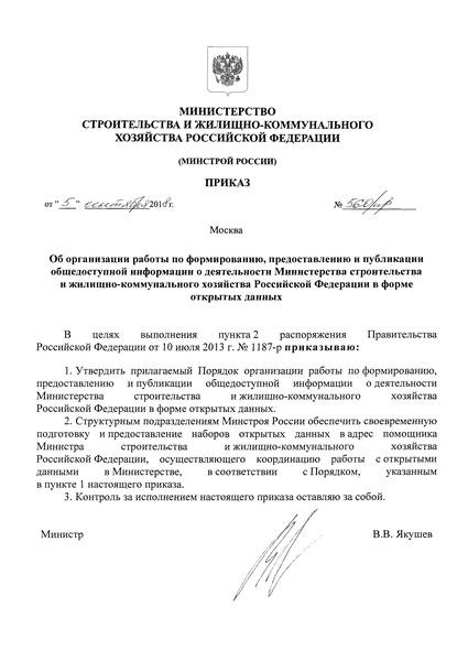 Порядок организации работы по формированию, предоставлению и публикации общедоступной информации о деятельности Министерства строительства и жилищно-коммунального хозяйства Российской Федерации в форме открытых данных