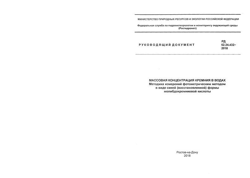 РД 52.24.432-2018 Массовая концентрация кремния в водах. Методика измерений фотометрическим методом в виде синей (восстановленной) формы молибдокремниевой кислоты