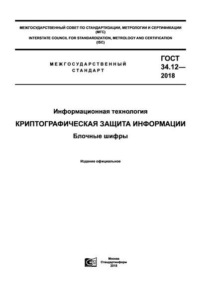 ГОСТ 34.12-2018 Информационная технология. Криптографическая защита информации. Блочные шифры
