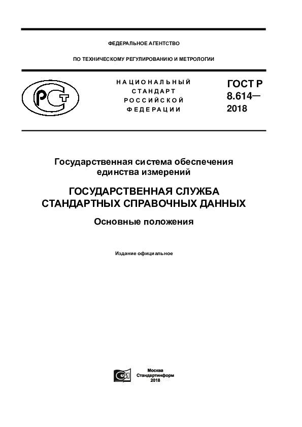 ГОСТ Р 8.614-2018 Государственная система обеспечения единства измерений. Государственная служба стандартных справочных данных. Основные положения