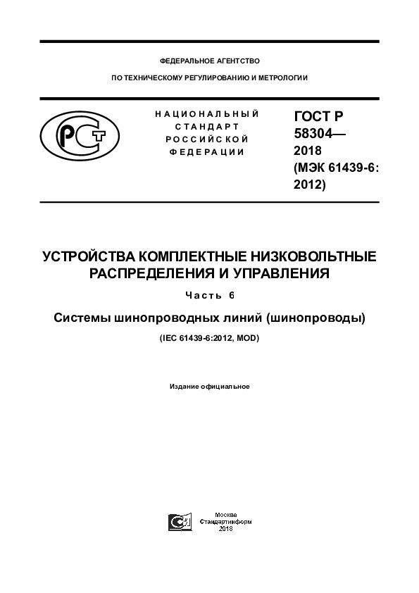 ГОСТ Р 58304-2018 Устройства комплектные низковольтные распределения и управления. Часть 6. Системы шинопроводных линий (шинопроводы)