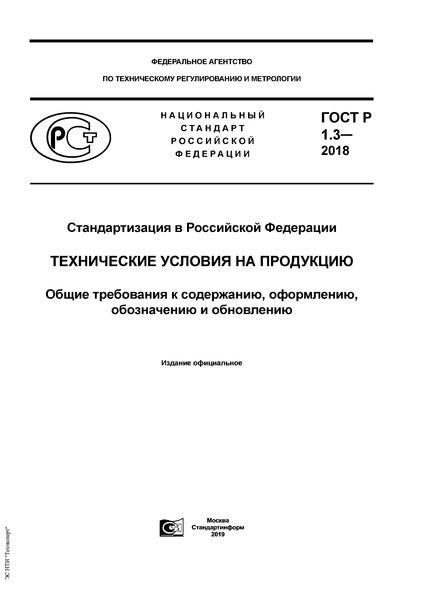 ГОСТ Р 1.3-2018 Стандартизация в Российской Федерации. Технические условия на продукцию. Общие требования к содержанию, оформлению, обозначению и обновлению