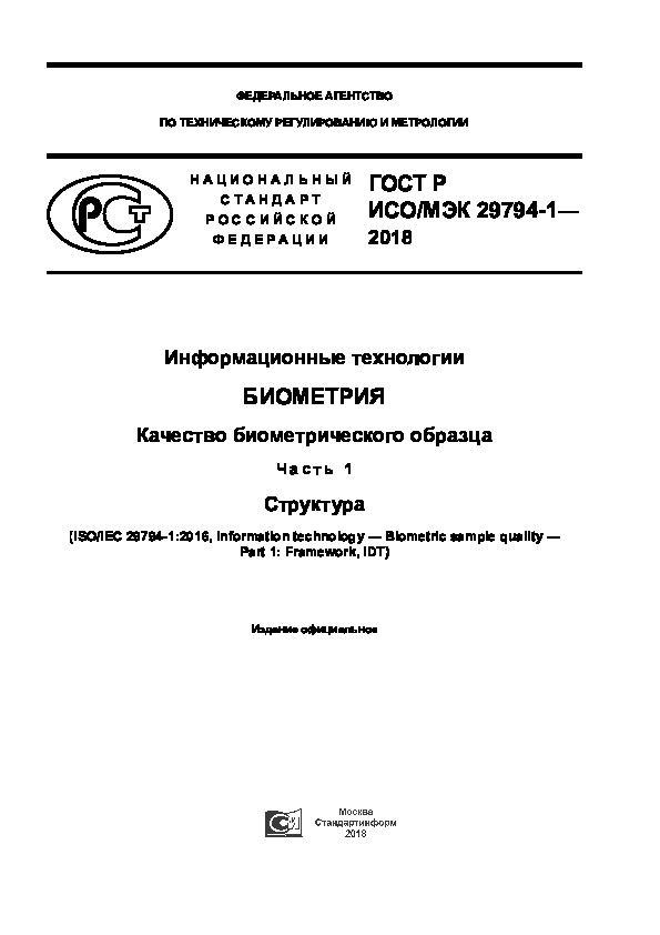 ГОСТ Р ИСО/МЭК 29794-1-2018 Информационные технологии. Биометрия. Качество биометрического образца. Часть 1. Структура