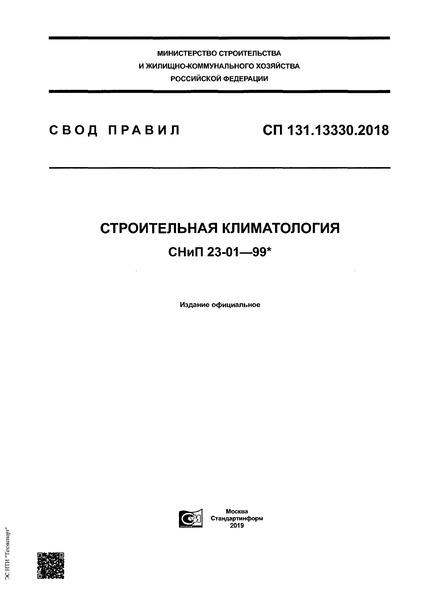 СП 131.13330.2018 Строительная климатология