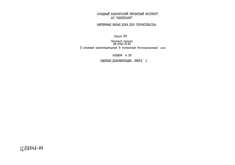 Типовой проект 89-0140.13.92 Альбом 4. Книга 1. Сметная документация
