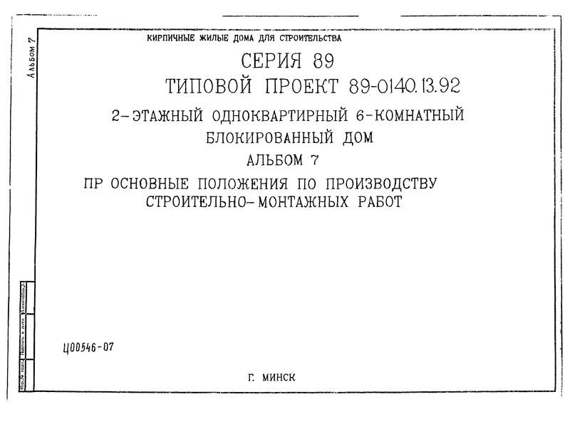 Типовой проект 89-0140.13.92 Альбом 7. Основные положения по производству строительно-монтажных работ