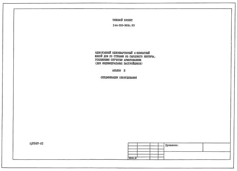 Типовой проект 144-000-965с.93 Альбом II. Спецификации оборудования
