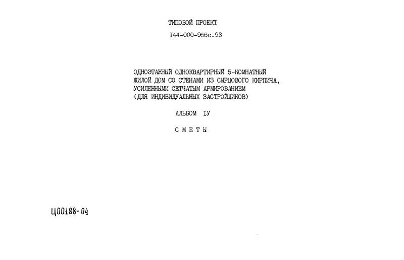 Типовой проект 144-000-966с.93 Альбом IV. Сметы