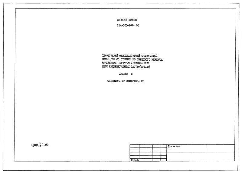 Типовой проект 144-000-967с.93 Альбом II. Спецификации оборудования